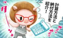 【平成31年度版】国民年金保険料の計算方法・お得な納付方法