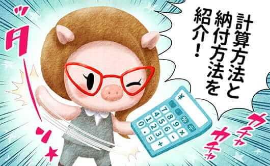 平成31/令和元年度版:国民年金保険料の計算方法・お得な納付方法