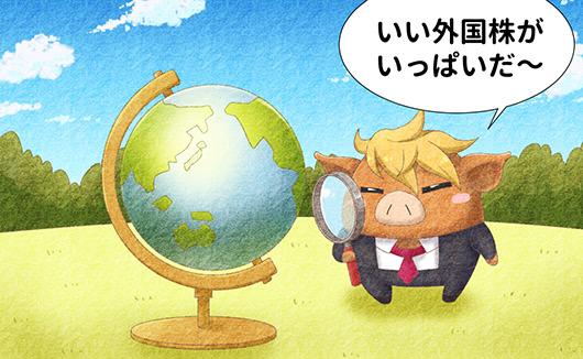 外国株の魅力って何?国内株式との違いとメリット・デメリット