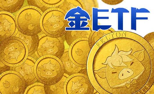 国内市場上場の金ETFは5銘柄!その特徴を徹底比較