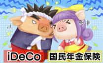 個人年金保険と確定拠出年金(ideco)はどっちがお得!?