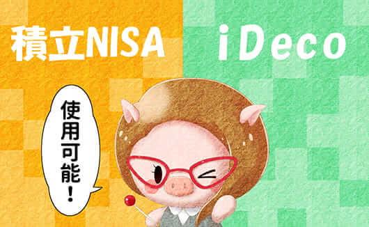 つみたてNISA(積立NISA)とiDeCoは併用して運用可能!