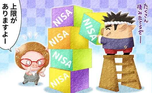 つみたてNISA(積立NISA)はいくらから始められる?