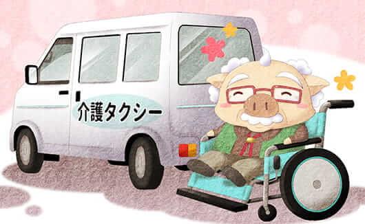 介護保険タクシーってどんなサービス?利用方法・条件と費用