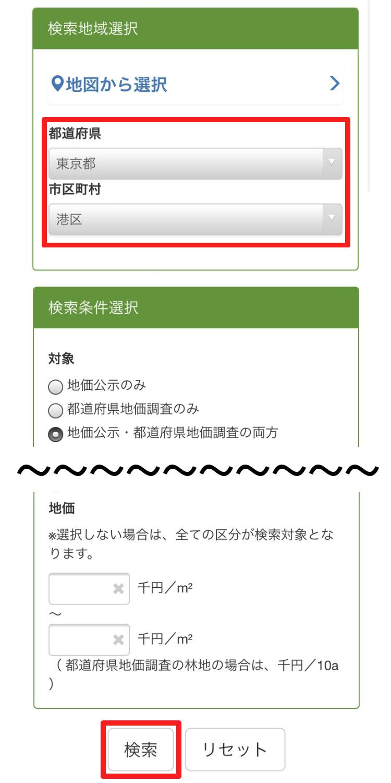 地価公示都道府県地価調査の使い方その2