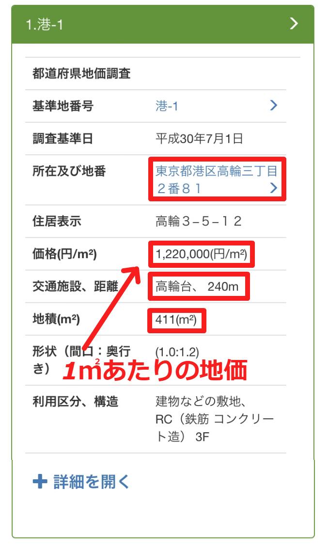 地価公示都道府県地価調査の使い方その3