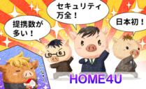 国内初の一括査定サイト『HOME4U』の特徴・利用方法を紹介