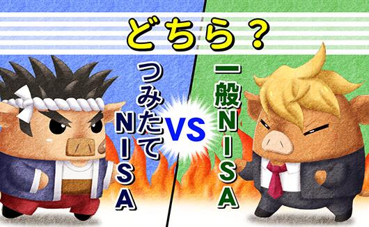 一般NISAとつみたてNISAはどっちが得?あなたに合った選び方