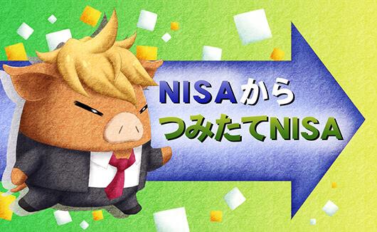 NISAからつみたてNISAへの切替方法を解説!移行の手順と注意点