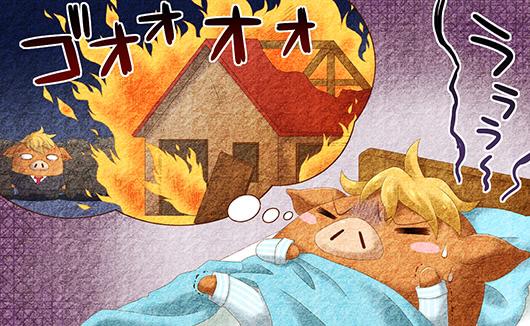 損害賠償のリスクも?空き家でも火災保険に加入すべき理由を解説