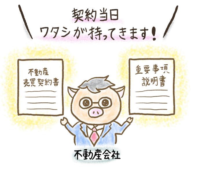 不動産の売買契約書は、不動産会社の担当者が作成・持参するのが一般的