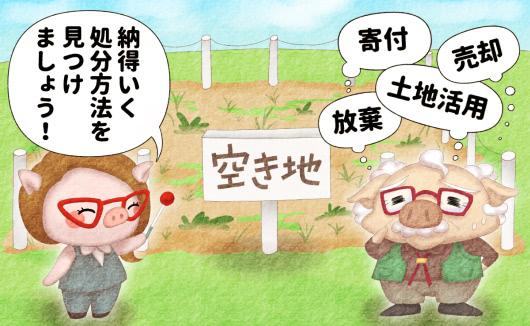 いらない土地の処分方法4つを詳しく紹介!持ち続ける欠点も解説